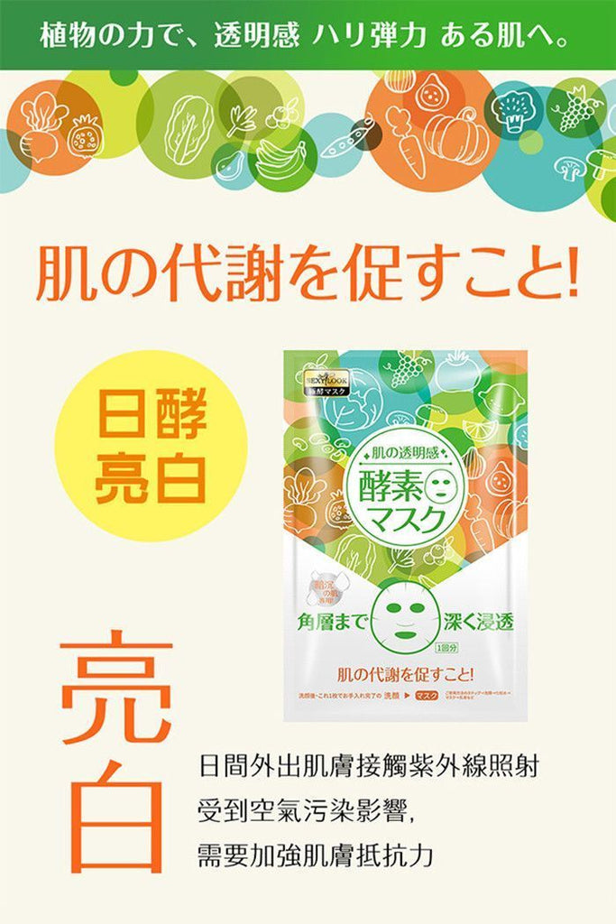 Sexylook Rice Yeast & Fruits Enzyme Hydrating Facial Mask - 4 PCS/BOX | My Styling Box