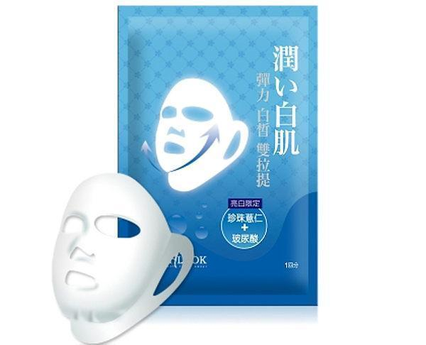 Sexylook Ultra Whitening Duo 3D Lifting Facial Mask | Sexylook | My Styling Box