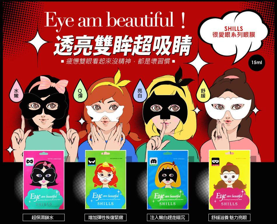 Shills Eye Am Beautiful Eye Mask - Elastic & Firm | Shills | My Styling Box