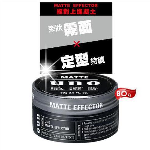 Shiseido Uno Matte Effector Strong Hold Hair Styling Wax | Shiseido Uno | My Styling Box