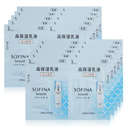 Sofina Beaute Hydrating Lotion - Fresh - 0.8ml x 20 Travel Size-Sofina | My Styling Box