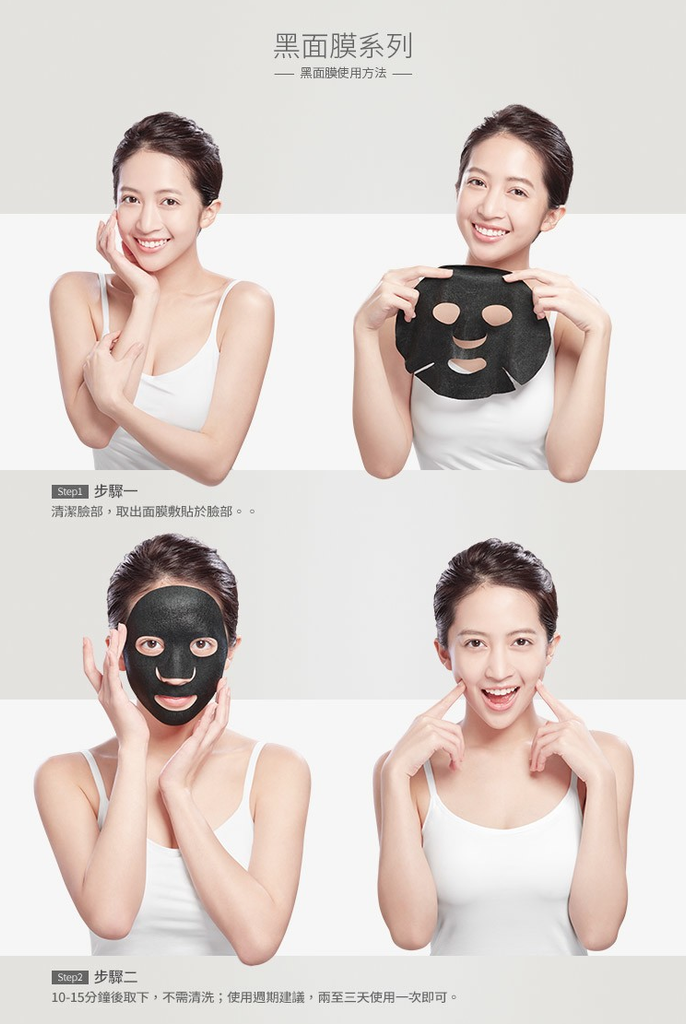 Timeless Truth Cooling Refresh Black Charcoal Mask | Timeless Truth | My Styling Box