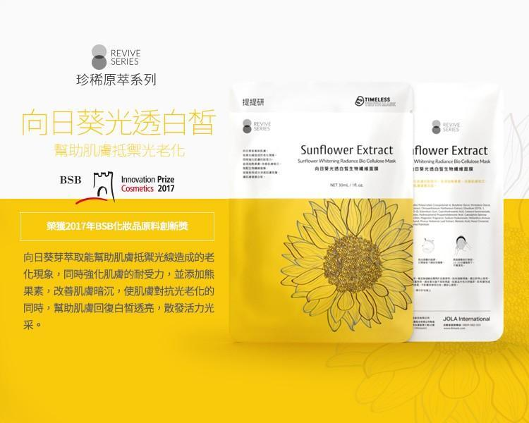 Timeless Truth Sun Flower Extract Whitening Bio Cellulose Mask | Timeless Truth | My Styling Box