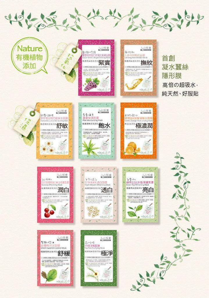 Tsaio Acerola Whitening Mask-Tsaio | My Styling Box