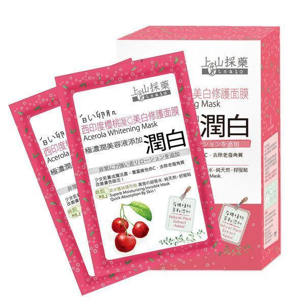 Tsaio Acerola Whitening Mask | Tsaio | My Styling Box