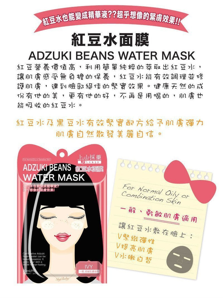 Tsaio Adzuki Beans Water Mask - Ivy - Box | Tsaio | My Styling Box