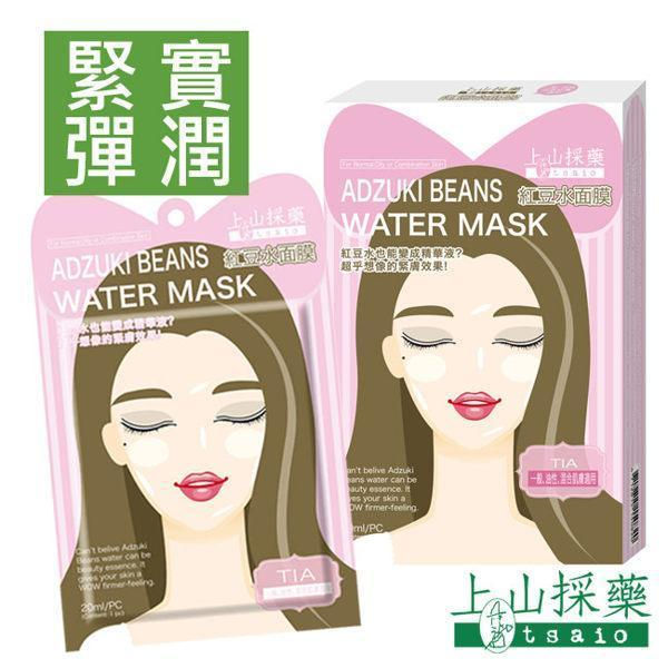 Tsaio Adzuki Beans Water Mask - Tia - Box | Tsaio | My Styling Box