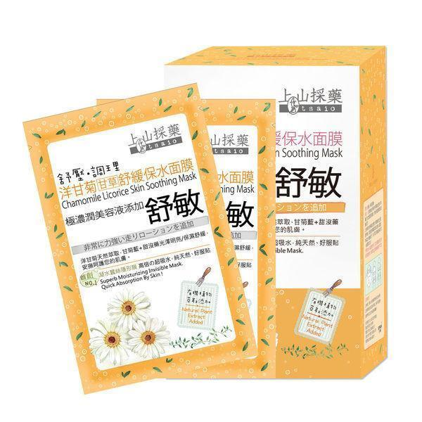 Tsaio Chamomile Licorice Skin Soothing Mask-Tsaio | My Styling Box