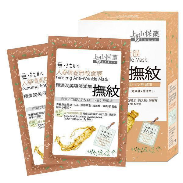 Tsaio Ginseng Anti Wrinkle Mask | Tsaio | My Styling Box