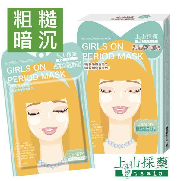 Tsaio Girls On Period Mask - Jenny - Box | Tsaio | My Styling Box