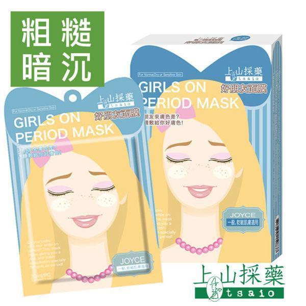 Tsaio Girls On Period Mask - Joyce - Box | Tsaio | My Styling Box