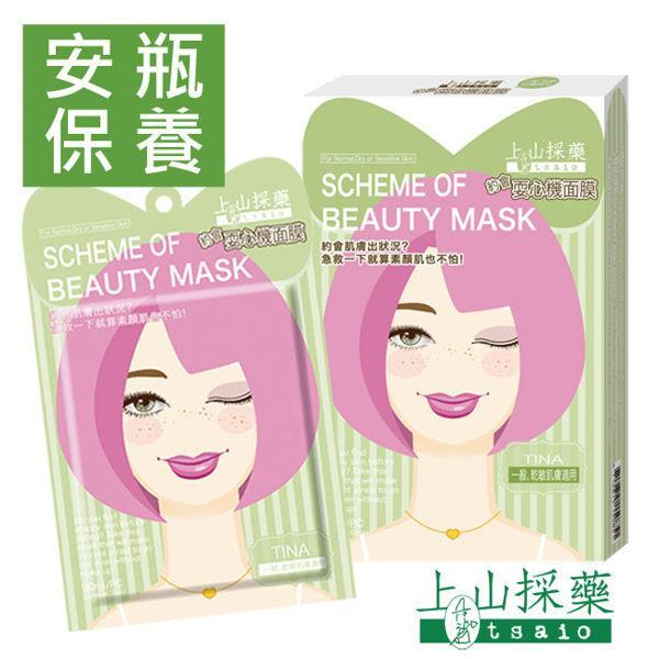 Tsaio Scheme Of Beauty Mask - Tina - 5 PCS/BOX | Tsaio | My Styling Box