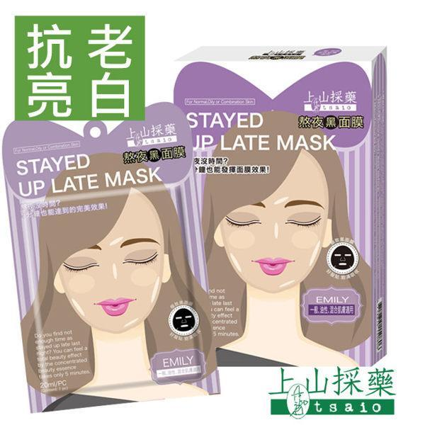 Tsaio Stayed Up Late Mask - Emily - 5 PCS/BOX | Tsaio | My Styling Box