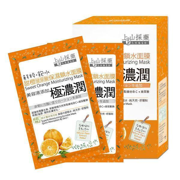 Tsaio Sweet Orange Moisturizing Mask | Tsaio | My Styling Box