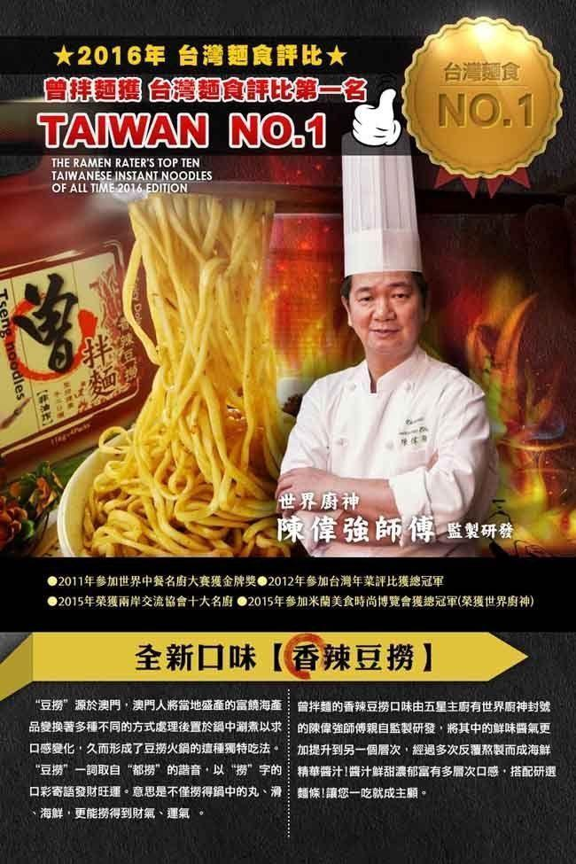 Tseng Noodles Taiwan Spicy Dolar Flavor Noodles | Tseng Noodles | My Styling Box