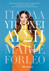 Marie Forleo: Για όλα υπάρχει λύση- Ariston Books