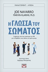 Joe Novarro, Marvin Karlins: Η γλώσσα του σώματος -Ariston Books