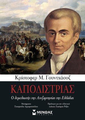Christopher Montague Woodhouse: Καποδίστριας- Ariston Books