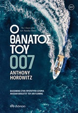 Anthony Horowitz: Ο θάνατος του 007-Ariston Books