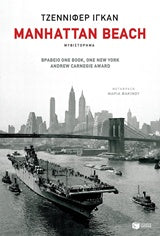 Jennifer Egan: Manhattan Beach-Ariston Books