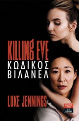Luke Jennings: Killing Eve. Κωδικός Βιλανέλ-Ariston Books