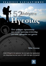 Mike Greene: 52 μαθήματα ηγεσίας