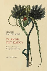 Charles Baudelaire: Τα άνθη του κακού