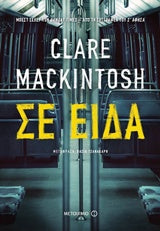Clare Mackintosh: Σε είδα-Ariston Books
