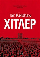 Ian Kershaw: Χίτλερ-Ariston Books