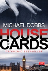 Michael Dobbs: House of Cards