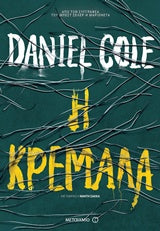 Daniel Cole: Η κρεμάλα-Ariston Books