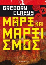 Gregory Claeys: Μαρξ και μαρξισμός-Ariston Books