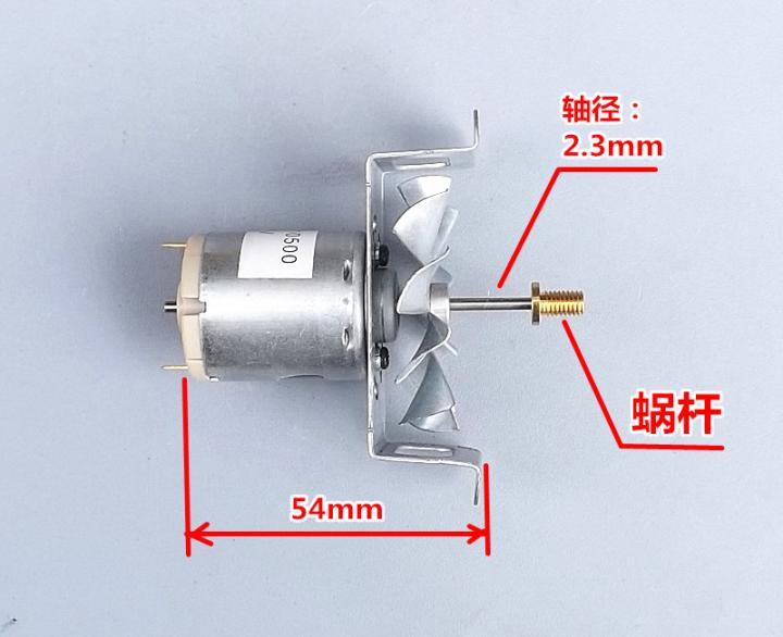 Micro wind circulating mute iron blade permanent magnet motor DC 9V 12V