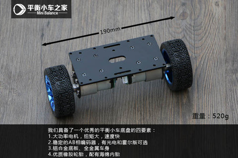 self-balancing robot car 2WD Chassis Kit large motor balanced car metal plate