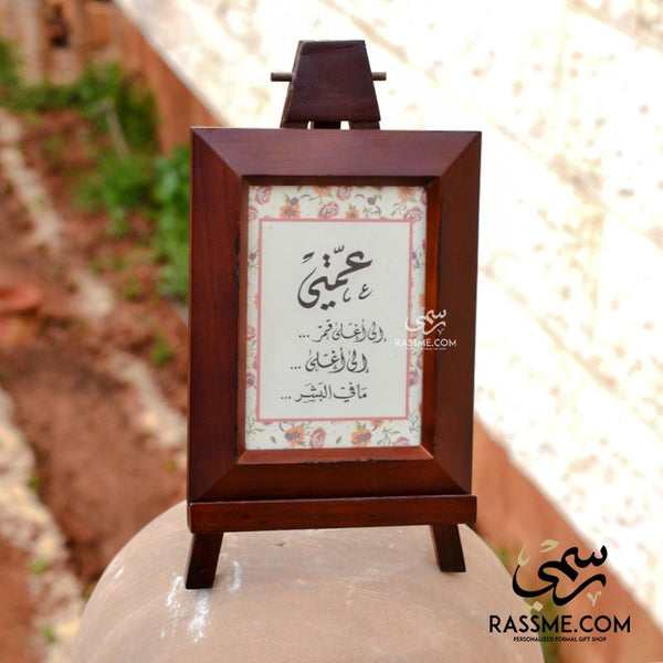 Wooden Customizable Drawing Frame Image & Text - Free Designing - in Jordan