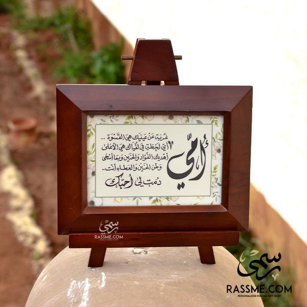 Wooden Customizable Drawing Frame Image & Text - Free Designing - Rassme