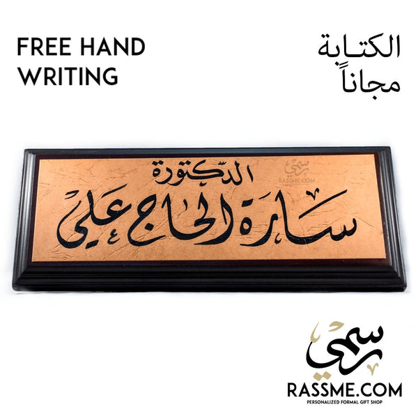Desk Wooden Name Premium - Free Hand Writing - Rassme