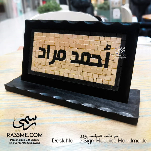 Desk Name Sign Wooden Customized Natural Color Stone Mosaics Handcrafted - in Jordan