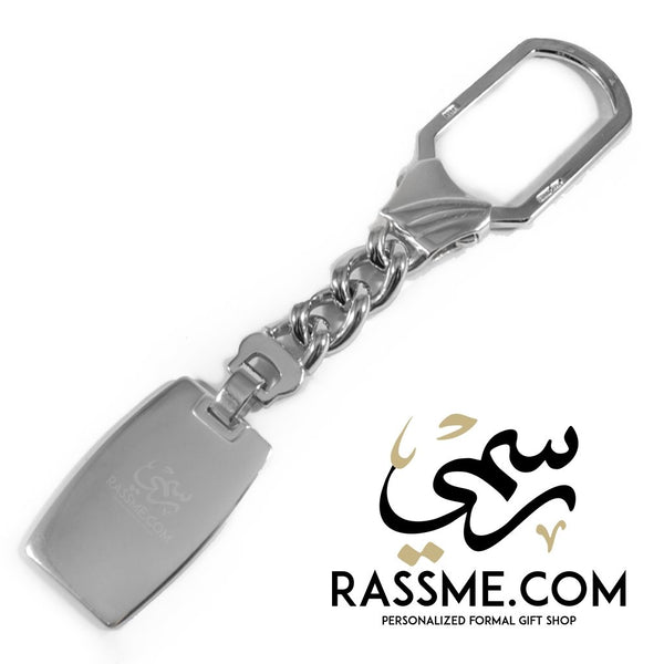 Italian Silver Keychain Rounded Rectangle - Free Engraving - in Jordan