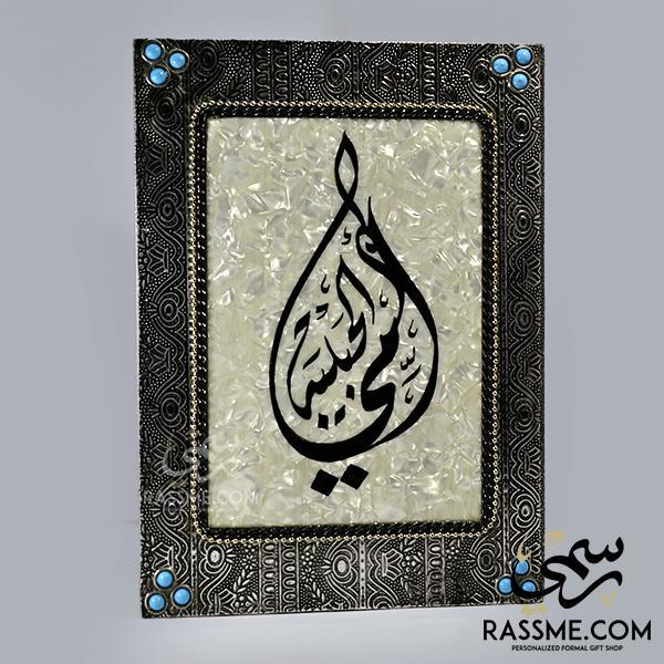 Personalized Frame Mother Of Pearl Open Book - in Jordan