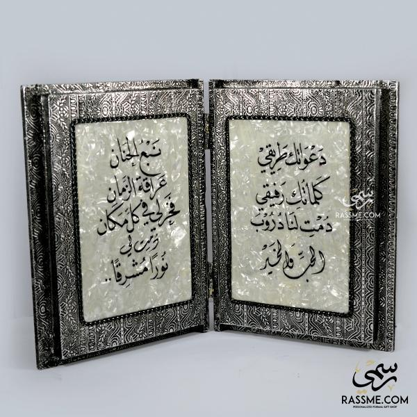 Personalized Frame Mother Of Pearl Open Book - Rassme