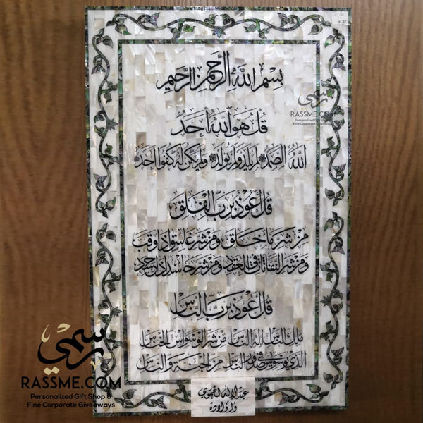 Large Genuine Mother Of Pearl المعوذات Holy Quran Wall Hanging - Rassme