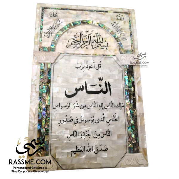 Genuine Mother Of Pearl Al-Nas Wall Hanging - Rassme