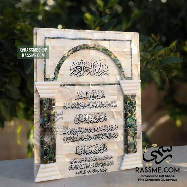 Genuine Mother Of Pearl المعوذات Holy Quran Wall Hanging - Rassme