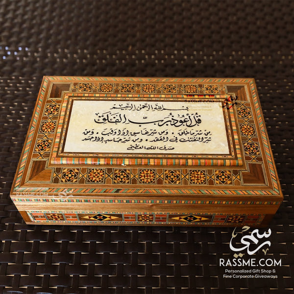 Personalized Large Premium Mosaic / Arabesque Mother Of Pearl Box - Rassme
