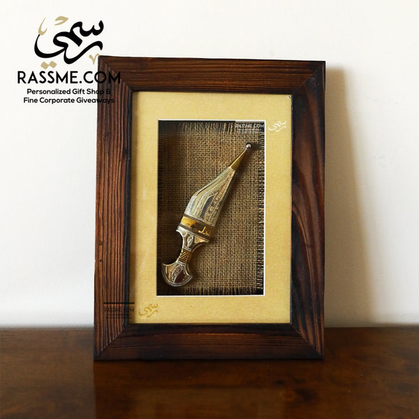 Handcrafted Authentic Wooden Frame Brass Dagger - in Jordan