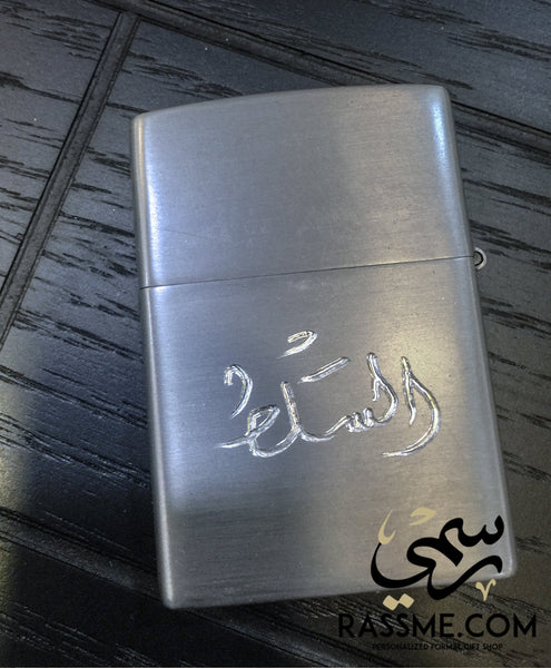 Windproof Lighter Petra Silver - Free Engraving - Rassme