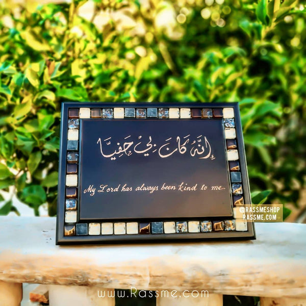 Personalized Handcrafted Wooden Mosaics Frame - in Jordan