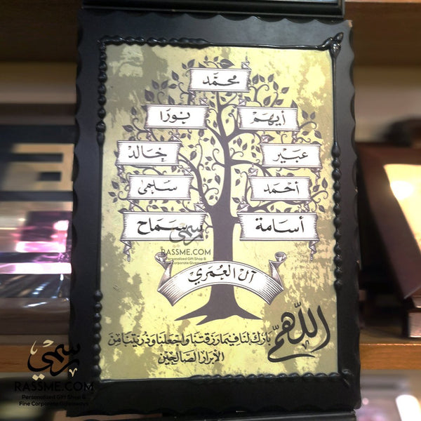 Personalized Family Tree Wooden Wall Hanging Calligraphy - Rassme