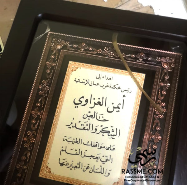 Plaque Trophy Large with Wooden Glass Cover Box Brass Frame - in Jordan